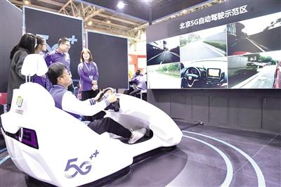 工作人员在2019世界智能网联汽车大会上演示5G远程驾驶。新华社发(任超 摄)