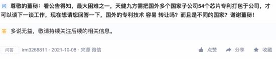 """3倍大牛股董秘发飙!怒怼""""喷子"""",连发14个""""多说无益"""",谁惹毛了他?"""
