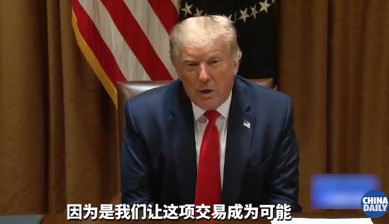 """强收TikTok 特朗普称美国政府还要拿""""回扣"""""""