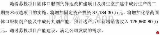 条是康弘药业2015年的募投项目壹直因袭误事不如预期,2017年底于说出变卦: