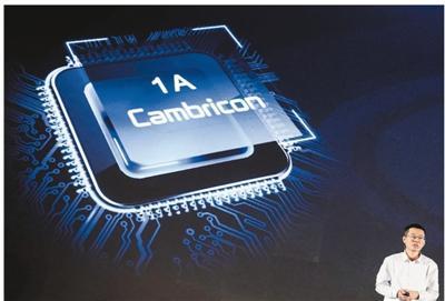 2017年11月6日,寒武纪公司首席执行官陈天石在介绍寒武纪人工智能芯片。新华社记者 殷 刚