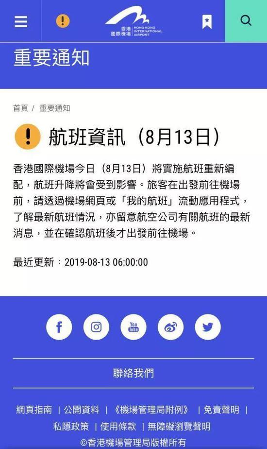 香港机场运行受阻 国内多家航司可免费退改签
