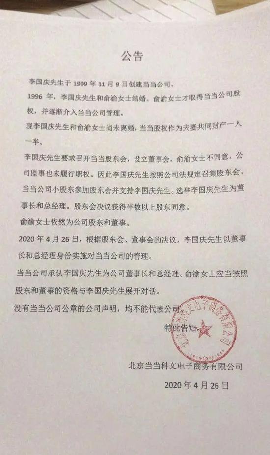 """李国庆为何抢公章?媒体人:没准""""早晚读书""""遇到困难"""