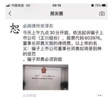 """疫苗瓶大王正川股份""""操纵门"""":董监高频减持 估值回归还远未结束"""