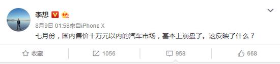 ▲汽车之家CEO李想的微博