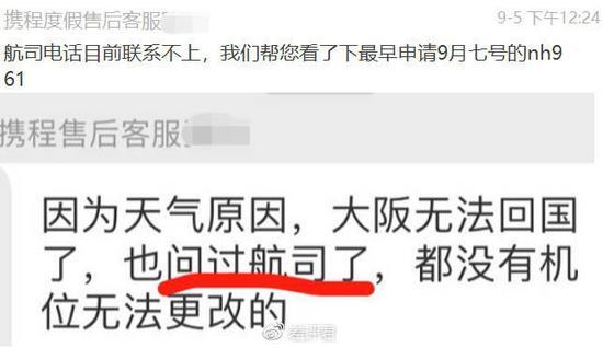 但是,这位老铁今天下午亲自打了个电话给全日空的中文客服,还录了音。