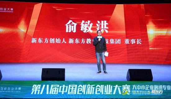 新东方教育科技集团董事长俞敏洪 by 中国创新创业大赛