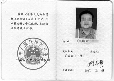 谭秦东的医师资格证书