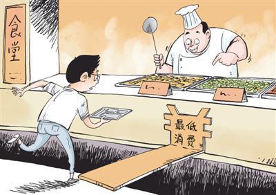 学校食堂设最低消费额 这是把大学当包间? 建议教育部门对此加以关注