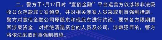 上图来自深圳市福田警方公告