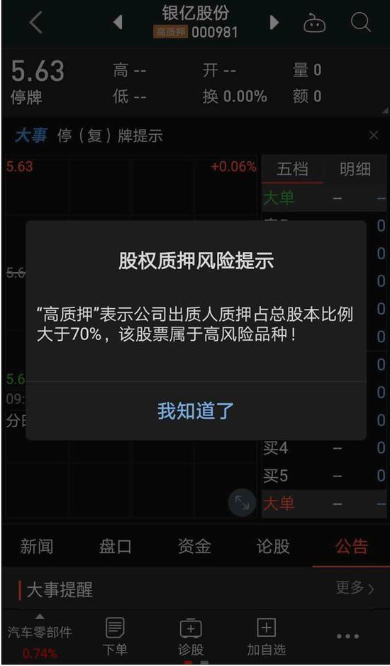 中报大增却暴跌30% 银亿股份罹患三高紧急停牌保命