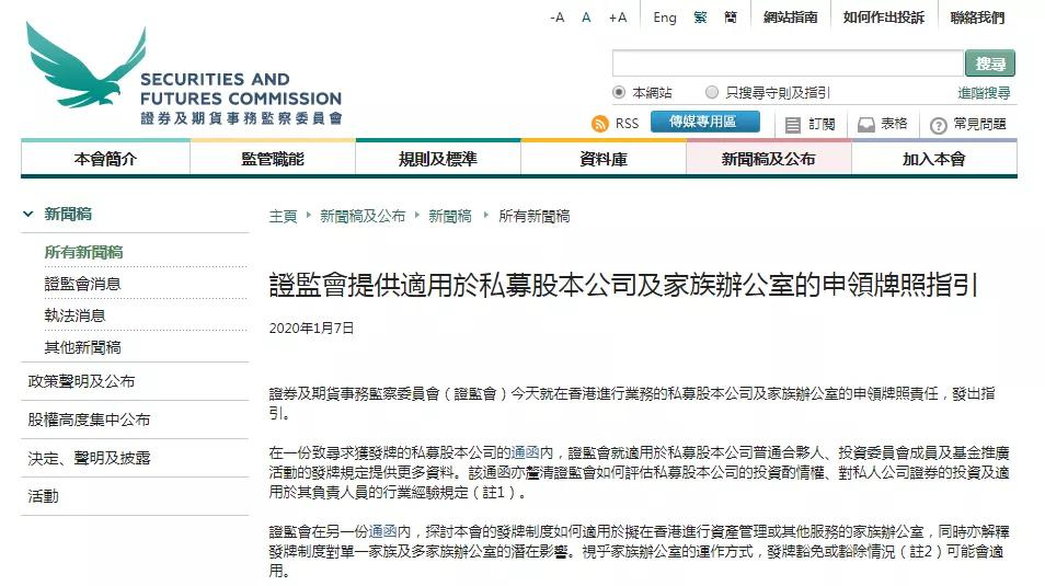 港证监:就私募基金在香港开展业