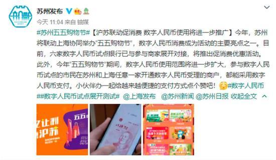 """数字人民币试点测试升级 """"五五购物节""""沪苏首秀"""
