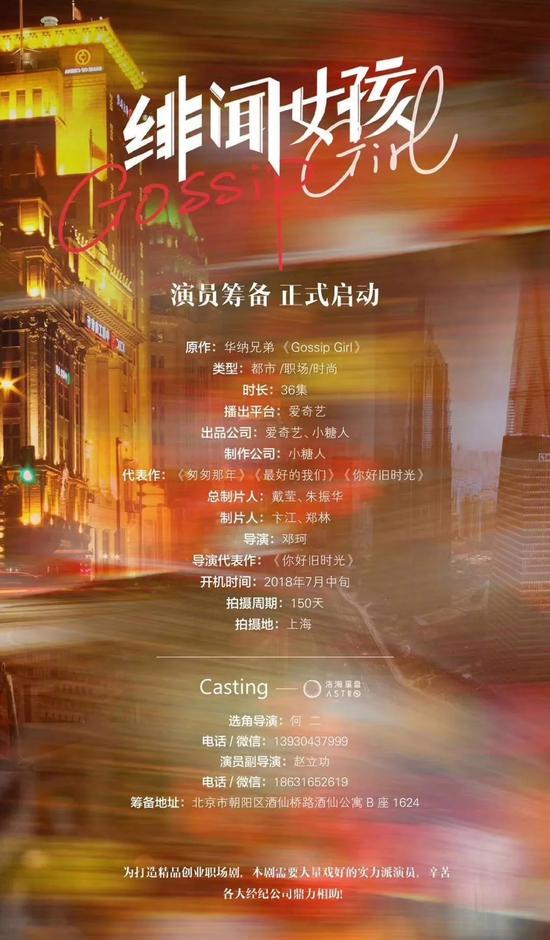 中国版《绯闻女孩》会毁原著吗?爱奇艺怕是要赔钱了