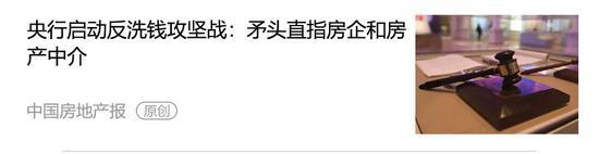 """前5月中国银行等因违规""""涉房""""被重罚 6张超千万元罚单均""""涉房"""""""