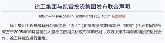 徐工机械被收购事件自此谢幕,中国保住了徐工机械的所有权。