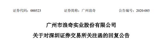 8.67亿存货账实不符、26.35亿应收账款逾期 广州浪奇回复问询函