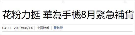 华为手机在台反响热烈卖断货 早前新闻打了免费广告