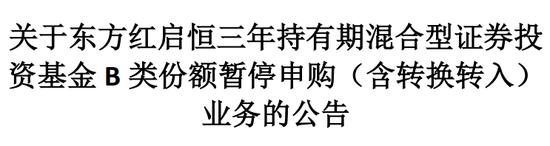 时隔3个月再现爆款基金:大卖近400亿 东方红启恒三年B份额紧急暂停申购并启动配售