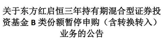 时隔3个月再现爆款基金 东方红启恒三年B份额紧急暂停申购并启动配售