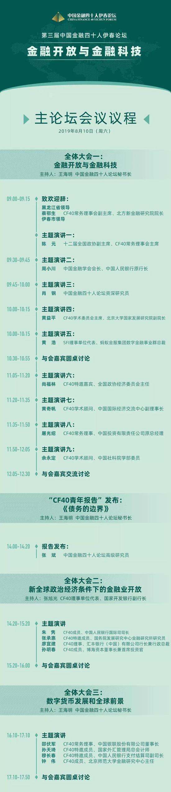 嘉宾齐聚!第三届中国金融四十人伊春论坛议程抢先看