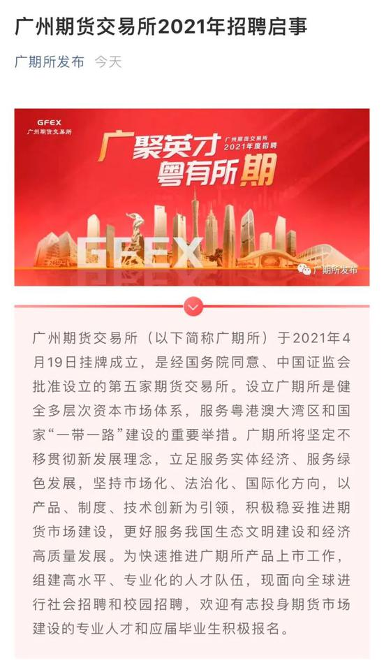 广州期货交易所全球公开招聘 碳排放期货市场近了?
