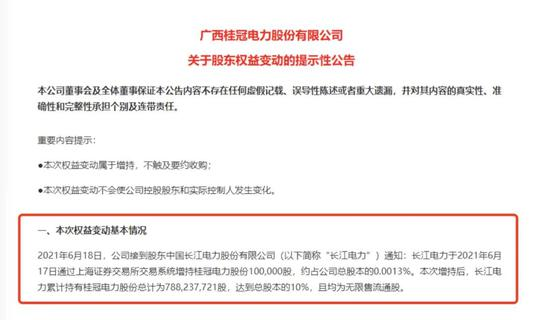 """""""电茅""""长江电力又举牌:这次看上了桂冠电力 未来将进一步增持"""