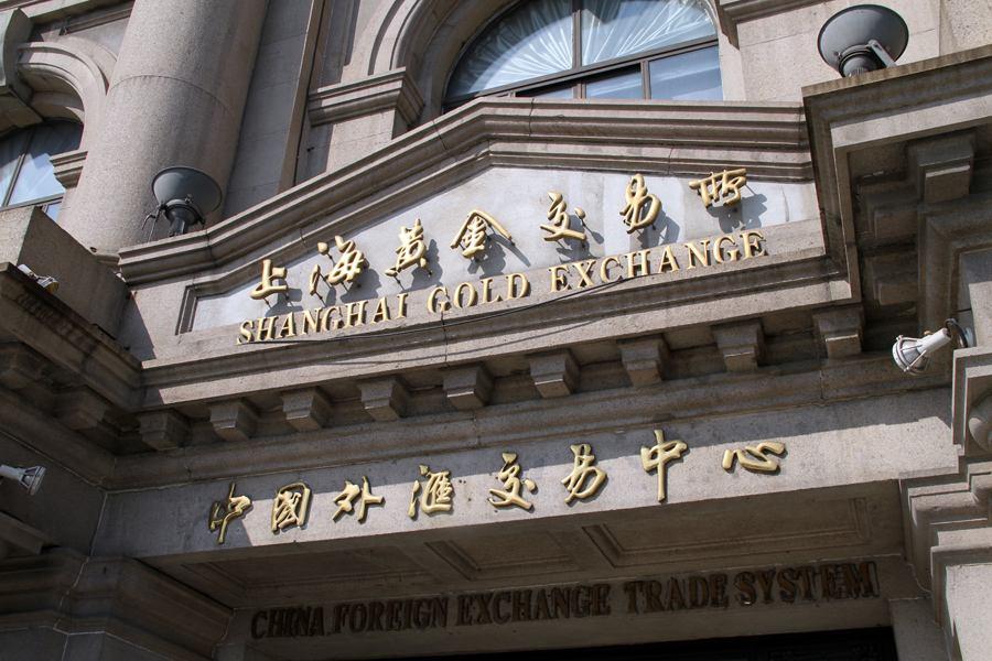 上海金国际化再进一步 上金所芝商所将互挂黄金产品