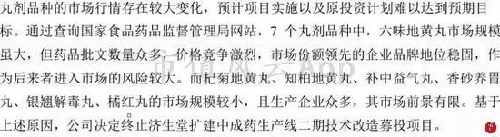 (2)刚体内服制剂异地改扩建项目变卦