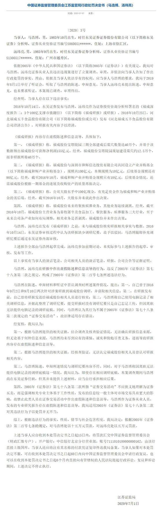 """奇葩研报遭""""打脸"""":监管出手 东吴证券分析师被""""严惩"""""""