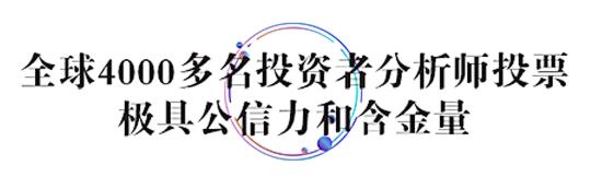 """招行斩获2021年度""""亚洲最令人尊敬公司"""" 田惠宇行长荣获""""最佳CEO"""""""