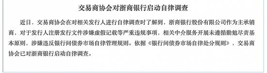 因涉嫌严重违规事项 浙商银行被交易商协会启动自律调查