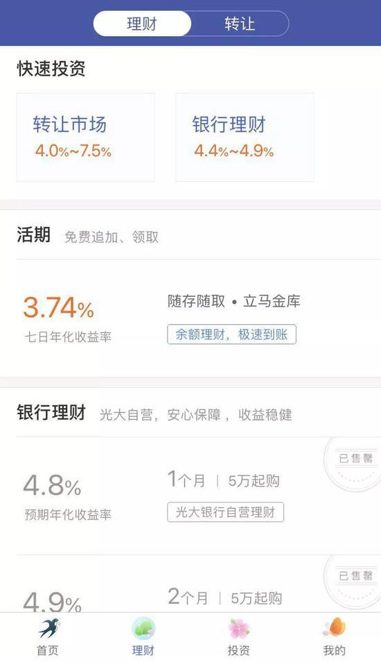 300亿理财平台立马理财4月23日宣布:只能赎回不能买