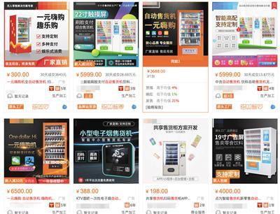 昆明警方认定一元嗨购自动售货机为新型电子赌博机