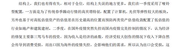 """景顺长城韩文强:去年三次调仓有得有失 持仓结构上""""失误更多"""""""