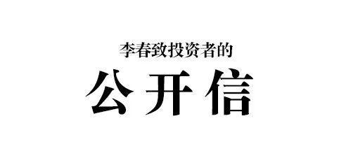 天神娱乐董事李春致投资者公开信:黄台之瓜 何堪再摘
