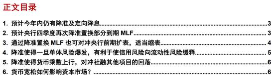 浙商宏观:预计今年内仍有降准及定向降息可能 预计央行四季度再次降准置换部分到期MLF