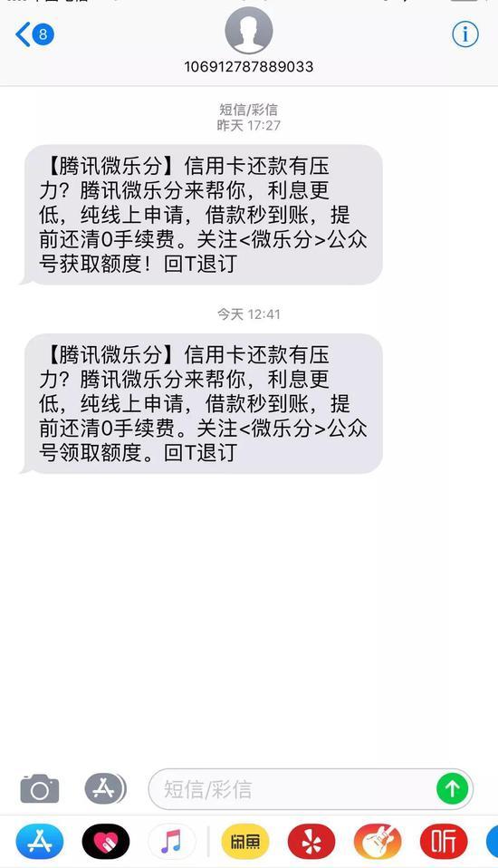图为馨金融小伙伴连续收到微乐分的推广短信