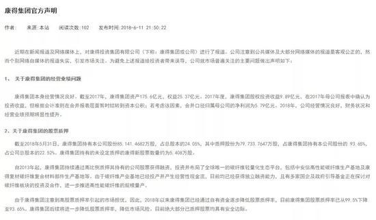 康德集团官网截图