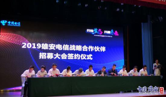 2019年雄安电信战略生态合作伙伴招募大会签约仪式现场。中国雄安官网记者李鑫 摄