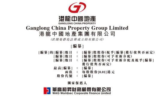 <b>江苏房企港龙地产IPO:资产负债率153.9% 急于降杠杆</b>