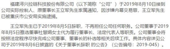<b>浔兴股份靴子落地:6天前辞董事长 没躲过内幕交易罪</b>