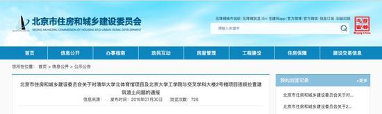 清华北大被北京住建委通报批评:2项工程存问题