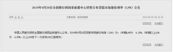 手机网赚论坛_新LPR第2次报价:1年期降5基点至4.20% 5年期以上不变