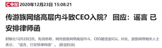 玄幻剧上演:游族董事长被投毒传闻刷屏 公司最新回应来了