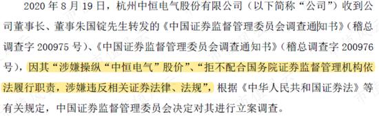 对抗证监会、强蹭特斯拉 中恒电气实控人朱国锭:我命由我不由天