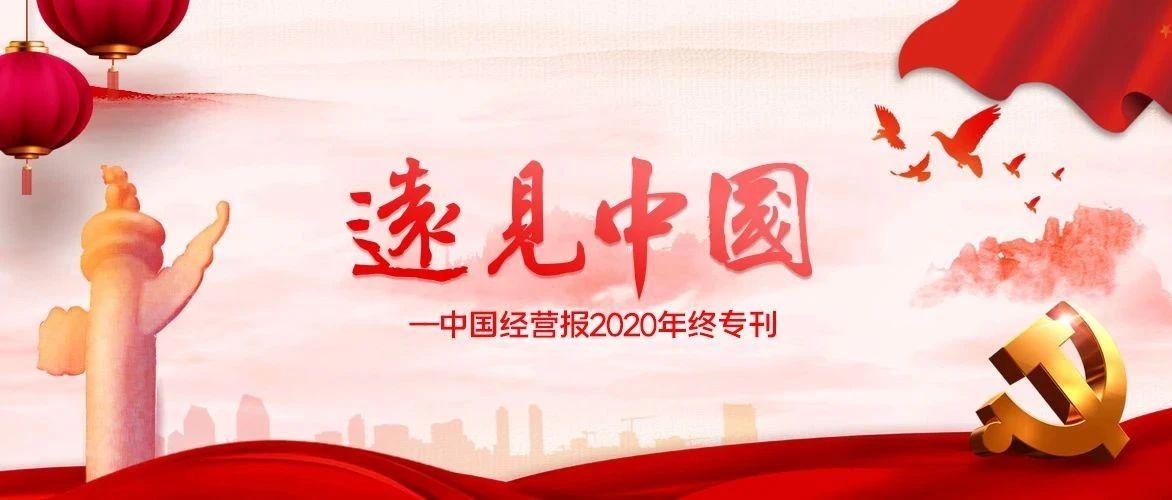 中国经营报:2021年,于远见中见中国