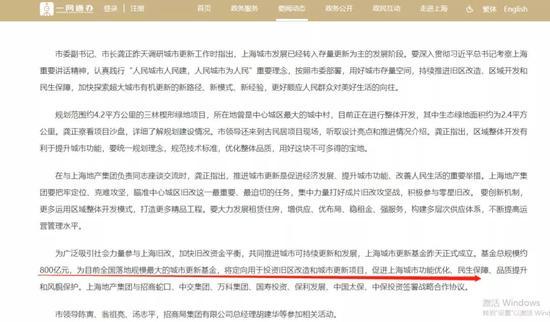 上海自贸概念股掀起涨停潮 或与这一消息有关