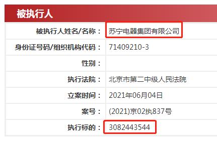 苏宁电器集团被执行超30亿 江苏国资基金32亿元纾困已落地