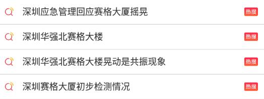 深圳华强北赛格大厦晃动后续:有A股公司已回应 或影响币圈?